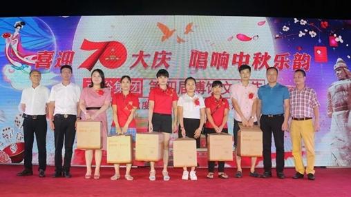 """""""喜迎70大庆,唱响中华乐韵""""百裕集团第四届博饼文化节"""