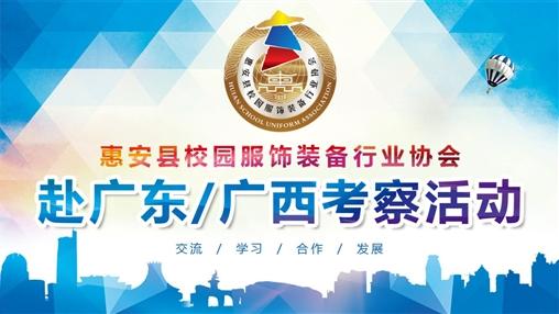 惠安县校园服饰装备行业协会赴广东/广西考察活动