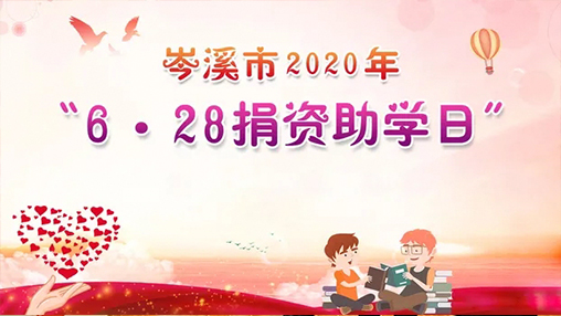 6·28岑溪市捐资助学日,百裕集团以爱助学