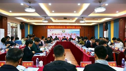 广西梧州教育发展基金会第一届理事会第三次会议在百裕集团顺利召开
